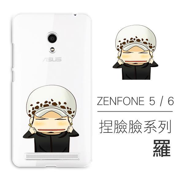 [ASUS Zenfone 5 / 6] 捏臉臉系列 超薄TPU 客製化手機殼 布魯克 佛朗基 羅賓 索隆 航海王 海賊王
