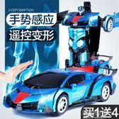 感應變形遙控車金剛機器人充電動賽車無線遙控汽車兒童玩具車男孩igo『潮流世家』