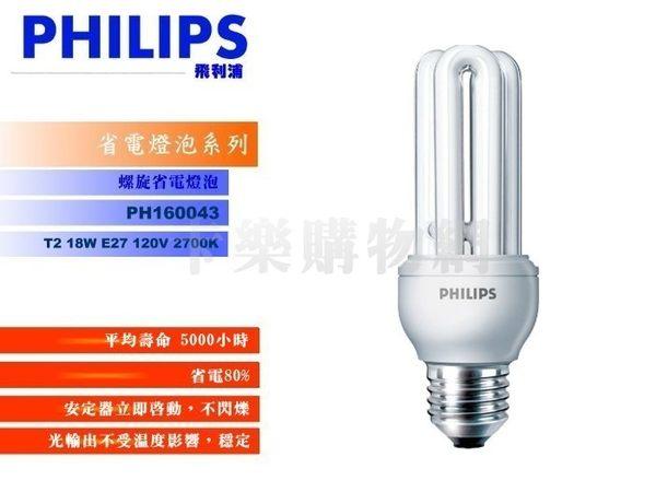 PHILIPS飛利浦 3U 18W E27 120V 黃光 T2 非螺旋省電燈泡 PH160043