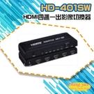 高雄/台南/屏東監視器 HD-401SW 4K HDMI四進一出影像切換器