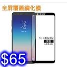 美特柏2.5D 三星 (2018) A8...
