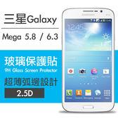 【00421】 [Samsung Galaxy Mega 5.8 / 6.3] 9H鋼化玻璃保護貼 弧邊透明設計 0.26mm 2.5D