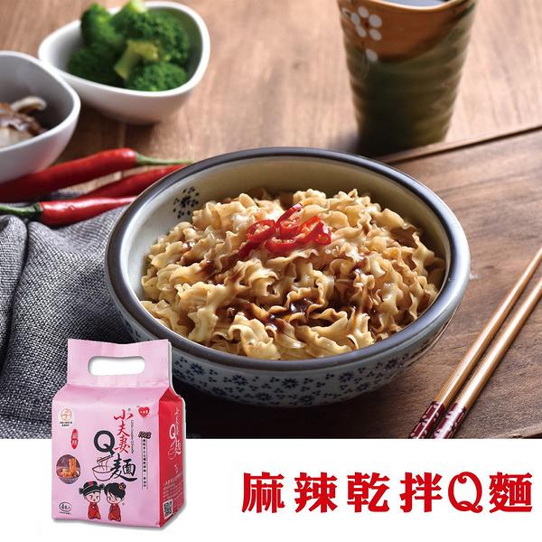 小夫妻Q麵 麻辣乾拌麵 (90gx4包)/袋