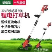 都格派充電式小型剪草機電動家用除草機鋰電草坪修剪打草機H