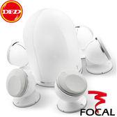 (限時限量殺) 法國 Focal DOME 5.1組 6件式時尚鏡面喇叭 夢幻白鏡面 公司貨