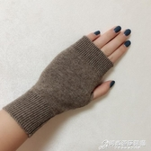 羊毛絨半指手套男女秋冬季可愛韓版情侶保暖無指短款學生針織露指 時尚