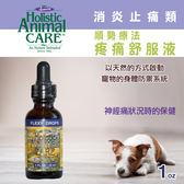 【毛麻吉寵物舖】Azmira 愛獅馬【順勢療法疼痛舒服液】 犬貓/寵物保健