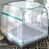 蚊帳免安裝蒙古包1.8m床雙人家用方頂拉錬1.5米三開門1.2學生宿舍CY【PINKQ】