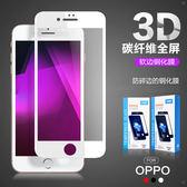88柑仔店~適用 OPPO  A59 R11S R9S R9 plus 3D碳纖維 全屏鋼化 手機保護膜