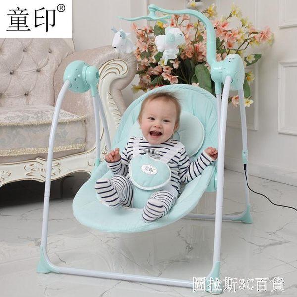 童印嬰兒搖椅寶寶電動搖椅BB搖籃搖床躺椅安撫搖搖椅秋千哄娃利器 igo 圖拉斯3C百貨