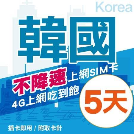【Hallo】韓國上網卡 5日 不限流量不降速 4G上網 吃到飽上網SIM卡