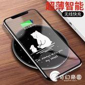 無線充電器-iPhoneX無線充電器蘋果8手機卡通8Plus三星s8快充s7QI專用板8P-奇幻樂園