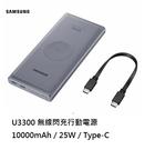 三星 SAMSUNG EB-U3300 無線閃充行動電源(10000mAh/25W/Type-C) 【原廠盒裝】