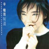 【停看聽音響唱片】【黑膠LP】 辛曉琪 / 味道