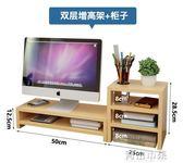 電腦置物架 七葉樹電腦顯示器增高架托架電腦架子增高底座鍵盤收納支架置物架 青山市集