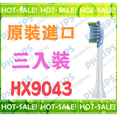 《正公司貨@德國製造》Philips Sonicare HX9043 /05 飛利浦 超效潔淨刷頭 (全系列電動牙刷通用)