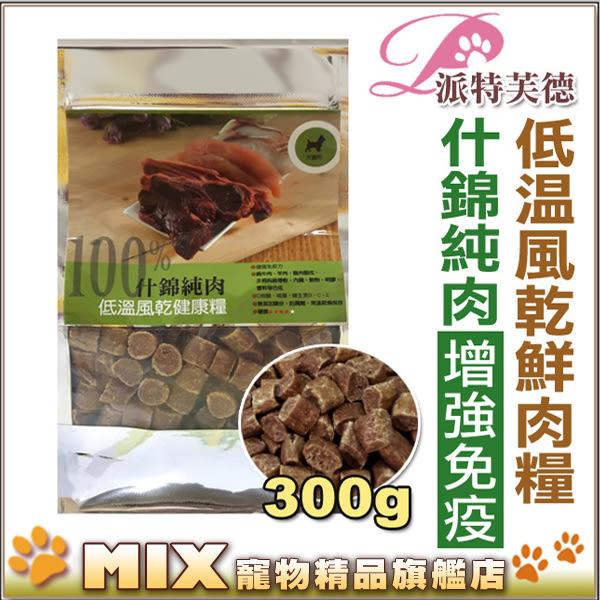◆MIX米克斯◆Pet sTalk 派特芙德.頂級什錦純肉【增強免疫】健康糧300g,100%純肉製作,高嗜口性
