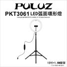 【可刷卡】胖牛PKT3061 LED弧面環形補光燈12吋附1.65M腳架 直播 補光 高顯色燈 薪創數位