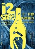 十二步驟的療癒力:擺脫成癮,啟動轉化