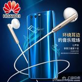 線控耳機華為耳機原裝手機通用線入耳式原配Mate9ProP9P10Plusnova2S3e麥芒5榮耀 曼莎時尚