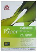 Dr.Paper A4 100gsm進口雷射專用紙 100入/包DP-100A4AJ-100