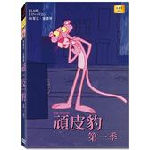 新動國際【頑皮豹 第一季】Pink Panther 高畫質DVD