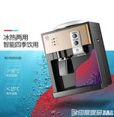 飲水機台式迷你型冷熱冰溫熱家用辦公室宿舍小型節能桌面飲水器QM  印象家品旗艦店