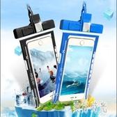 手機防水袋游泳潛水套觸屏通用密封保護套蘋果手機袋防塵防雨包 CJ1109『美好時光』