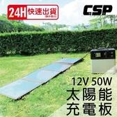 50W太陽能板SP-50 (折疊攜帶.方便收納.適合充電12V機車汽車電瓶電池 .登山.露營必備)