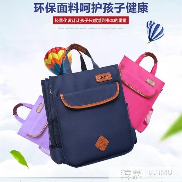 小學生用補習袋補課包中學生手提袋帆布書本收納袋男女兒童單肩書  韓慕精品