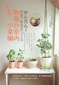(二手書)超簡單!無陽台室內小菜園:馬上就能播種的居家自種蔬菜法