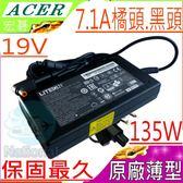 ACER 變壓器(原廠/薄型)-宏碁 19V,7.1A,135W,L480G,L670G,2000,2200,2500,2700,4050,ADP-135EB