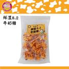 鮮濃8.2牛奶糖90g 【合迷雅好物超級商城】
