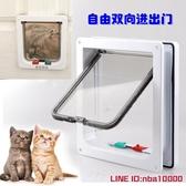 白色寵物門洞貓門自由出入門洞 適合安裝玻璃門窗木門鐵門 JD CY潮流
