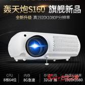 投影儀 新款S160家用投影儀WIFI無線1080P手機投牆高清智慧投影機3D家庭影院T 1色