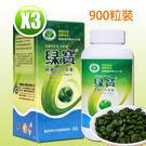 【調節免疫功能】綠寶綠藻片(小球藻)900粒x3【買再贈180粒】