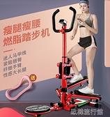 瘦腿踏步機瘦肚子女性多功能家用機原地運動登山腳踏健身器材 歐韓流行館