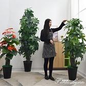 仿真植物盆栽假發財樹客廳假樹室內裝飾仿真樹落地花假花大型綠植 HM 范思蓮恩