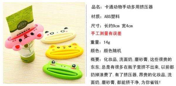 [協貿國際]  韓國手動多用擠牙膏器擠壓器 (40個價)