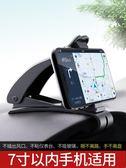 車載手機支架汽車儀錶台卡扣式車用手機架手機夾子車上支撐架導航   LannaS