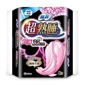 蘇菲超熟睡-超薄細緻棉柔衛生棉35cm X8片X3包【愛買】
