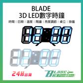 【刀鋒】BLADE立體LED數字時鐘 現貨 當天出貨 台灣公司貨 保固一年 鬧鐘 數字鐘 3D時鐘