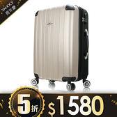 行李箱 旅行箱 24吋ABS霧面防刮飛機輪加大容量 法國奧莉薇閣 箱見歡 漾彩系列-金黑色