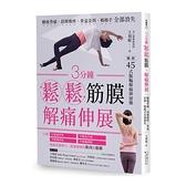 3分鐘鬆鬆筋膜解痛伸展:腰痠背痛.肩頸痠疼.骨盆歪斜.媽媽手全部消失