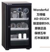 萬德福 AD-051CH 相機單反攝影器材電子干燥箱 防潮防霉柜 50L