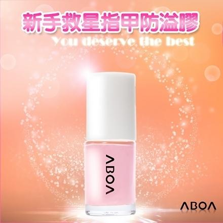ABOA韓國進口指甲防溢膠 #8-0008/指甲彩繪