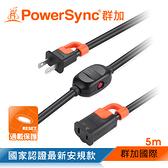 群加 Powersync 2P 一對一中繼抗搖擺延長線/5m(TS1VC050)