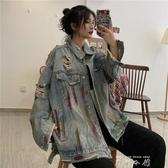 牛仔外套秋裝2020新款女韓版ins原宿港風寬鬆涂鴉破洞夾克上衣潮