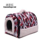 狗窩寵物泰迪小型中型大型犬狗屋房子可拆洗四季通用冬季貓窩
