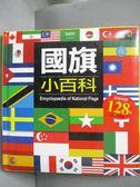 【書寶二手書T5/科學_NRE】國旗小百科(更新版)_小紅花童書工作室